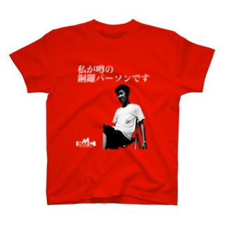 私が噂の銅鑼パーソンです T-shirts