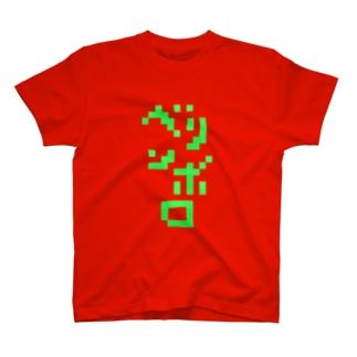 ベリンボロ グリーン 柔術中毒 T-shirts
