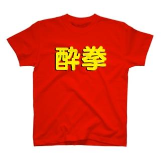 酔拳習いたい! T-shirts