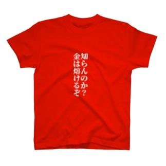 給料日数日後 04 T-shirts