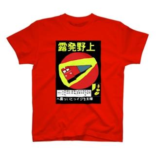 妄想夢の国境越え鉄道ポスター T-shirts