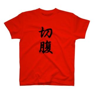 切腹 T-shirts