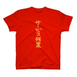 サービス残業 T-shirts