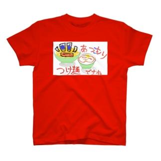 つけ麵 T-shirts