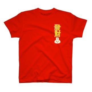 發財うさこ T-shirts