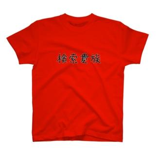 検索貴族 T-shirts