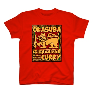 OKASUBA CURRY T-shirts