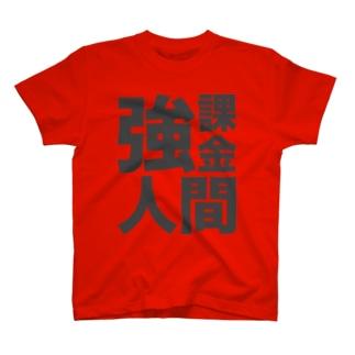強課金人間T T-shirts