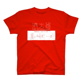 消火器 T-shirts