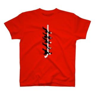 綱引き紳士 TATE T-shirts