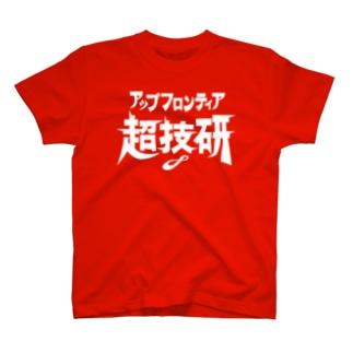 超技研ロゴ T-shirts