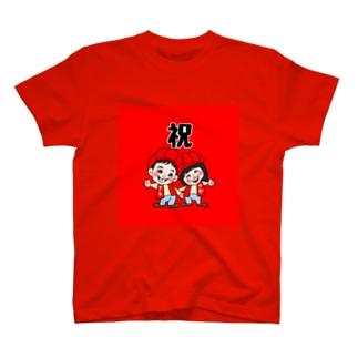 還暦祝い T-shirts