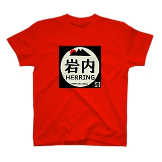 岩内 T-shirts
