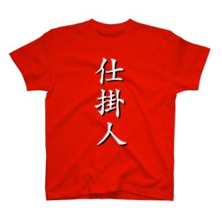 仕掛人 T-shirts