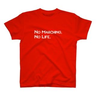 No Marching,No life.濃色用 T-shirts