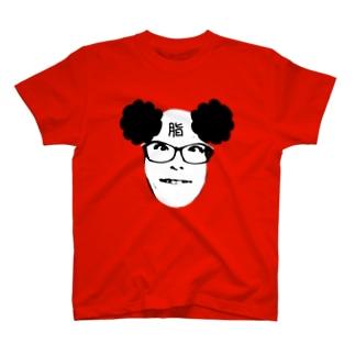 脂ノ水博士 T-shirts