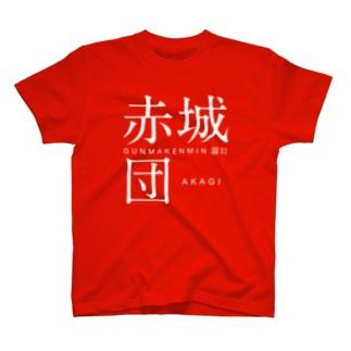 赤城団 T-shirts