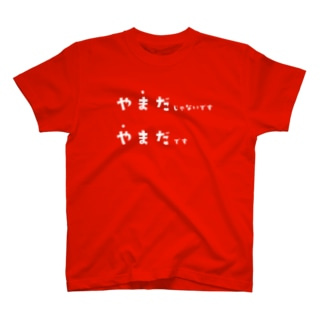 やまださん専用 T-shirts