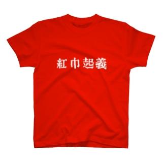 紅巾Tシャツ T-shirts