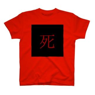 死 T-shirts