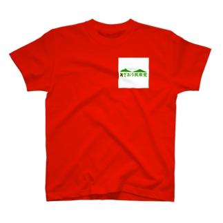 ざおう民衆党 T-shirts