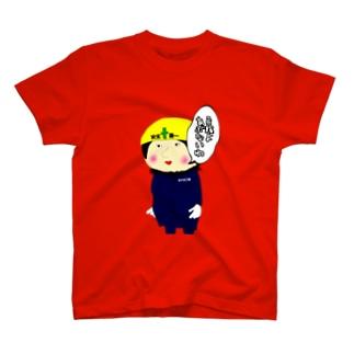 危険があぶない T-shirts