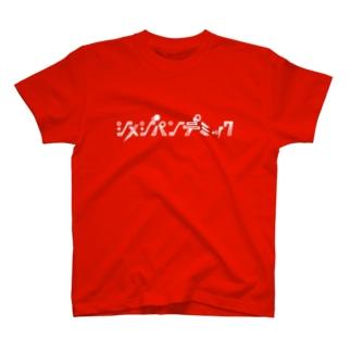 Kanoko Miimiのシメジパンデミック T-shirts