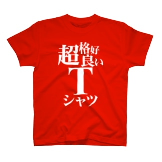 超格好良いTシャツ T-shirts