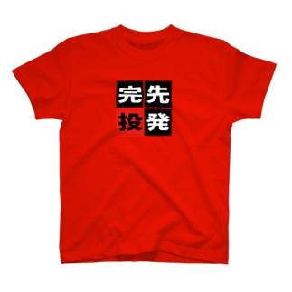 「先発完投」 T-shirts