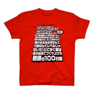 クセの強い役モノTシャツ T-shirts