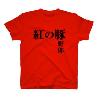 紅の豚野郎 T-shirts