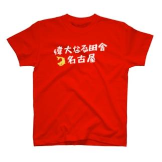 ホビロンデザイン研究所の偉大なる田舎名古屋(レッド) T-shirts