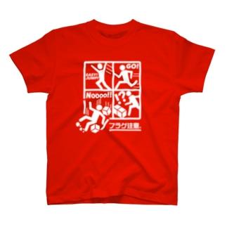 白「フラグ注意」濃色Tシャツ T-shirts