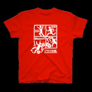 2BRO. 公式グッズストアの白「フラグ注意」濃色Tシャツ T-shirts