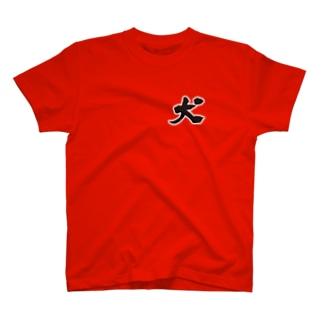 筆文字★犬 T-shirts