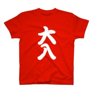 「大入」 T-shirts