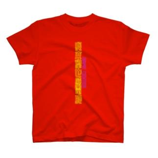 ゲームセンター 我本望也感電死 T-shirts