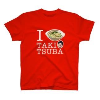 I <3(もつ) タキツバ T-shirts