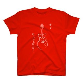 オレ、ロックンローラー(白) T-shirts