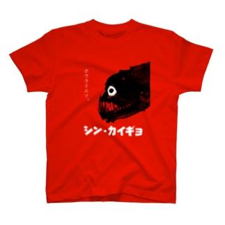 シン・カイギョ T-shirts