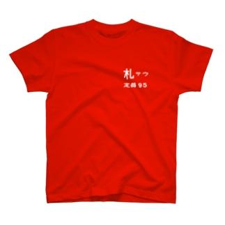札サウ定員95 T-shirts