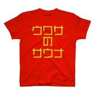 ウワサのサウナ 黄文字 Tシャツ T-shirts