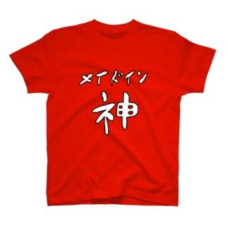 メイドイン神 T-shirts