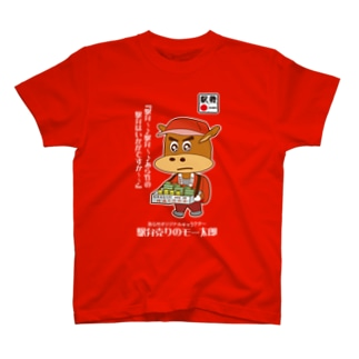 [RED]駅弁売りのモー太郎【株式会社新竹商店ライセンス品】 T-shirts