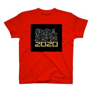 社会人漫才王2020Tシャツ T-shirts