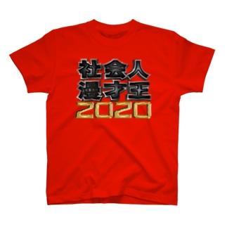 社会人漫才王Tシャツ T-shirts