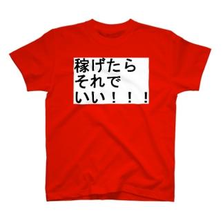 稼げたらそれで!!! T-shirts