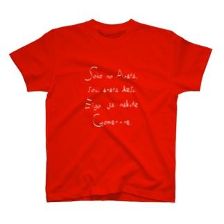 そこのあなた T-shirts