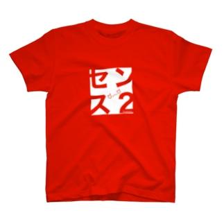 センス2 T-shirts
