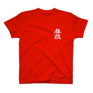 狂狼半袖Tシャツ(胸ロゴ/白文字) T-shirts